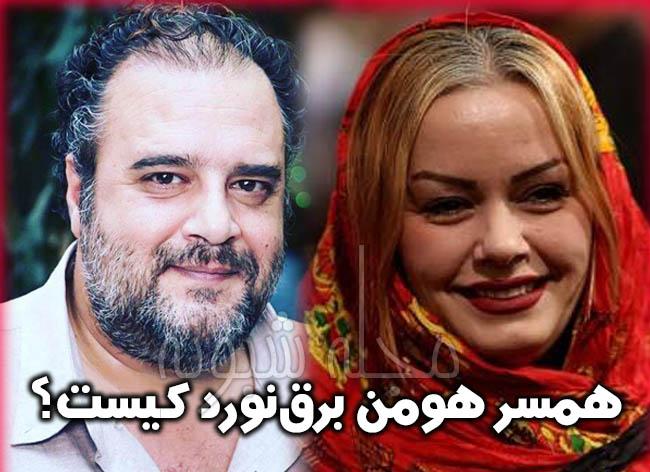 بیوگرافی همسر هومن برق نورد بازیگر