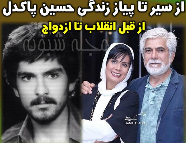 جوانی حسین پاکدل | بیوگرافی حسین پاکدل و همسرش عاطفه رضوی