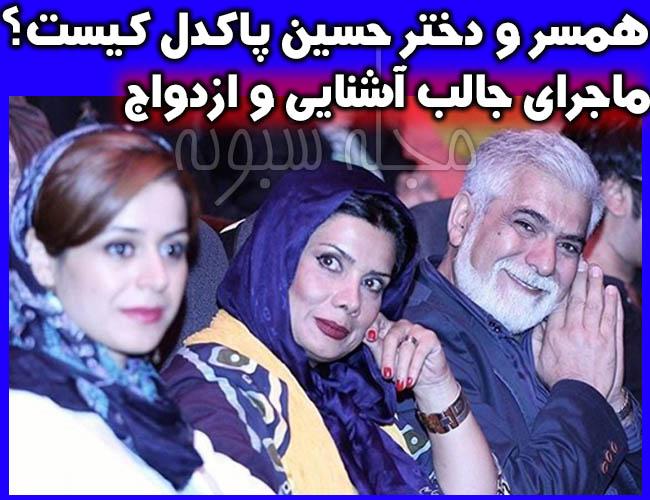 عکس حسین پاکدل بازیگر و همسرش عاطفه رضوی + دخترش صبا پاکدل