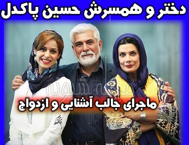 دختر و همسر حسین پاکدل , عکس خانوده حسین پاکدل