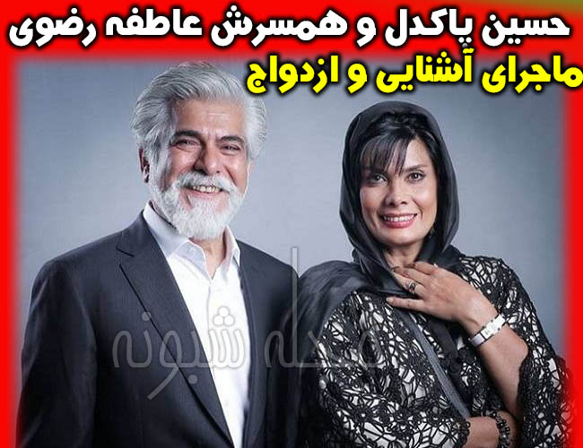 عکس همسر اول حسین پاکدل و عکس اول عاطفه رضوی