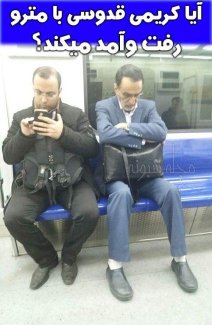 کریمی قدوسی در مترو