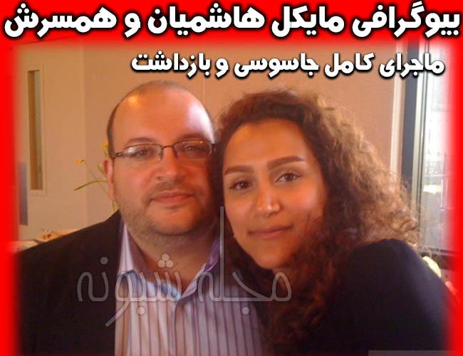 مایکل هاشمیان کیست؟ بیوگرافی مایکل هاشمیان و همسرش خبرنگار جاسوس