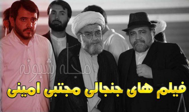 مجتبی امینی بازیگر