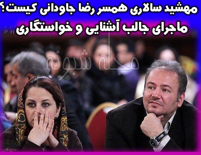 رضا جاودانی مجری | بیوگرافی رضا جاودانی و همسرش مهشید سالاری و پسرش شروین