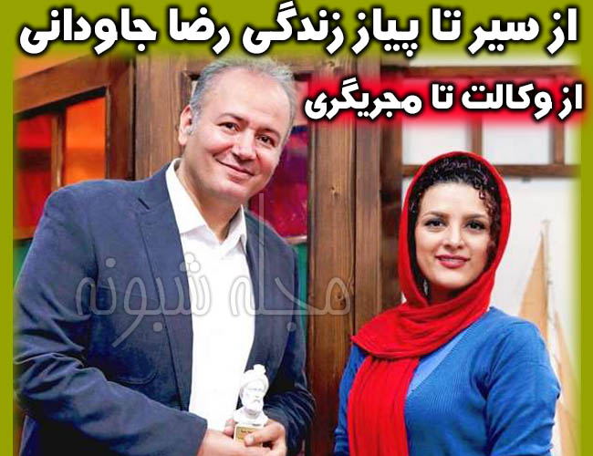 رضا جاوداني مجری و گزارشگر ورزشی