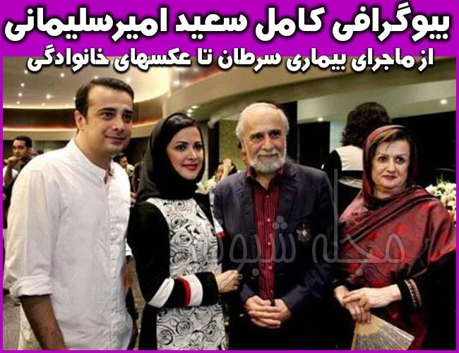 عکس های خانوادگی امیرسلیمانی بازیگر