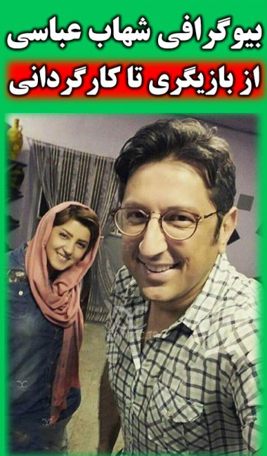 شهاب عباسی بازیگر | بیوگرافی و عکس های شهاب عباسي و همسرش +خانواده