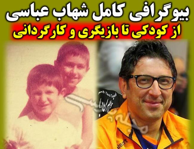 کودکی شهاب عباسی بازیگر و کارگردان