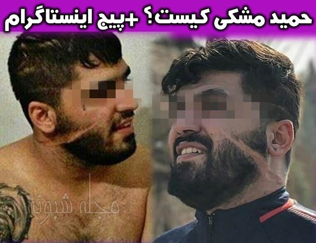 حمید مشکی کیست؟ بیوگرافی و عکسهای حمید مشکی + پیج اینستاگرام