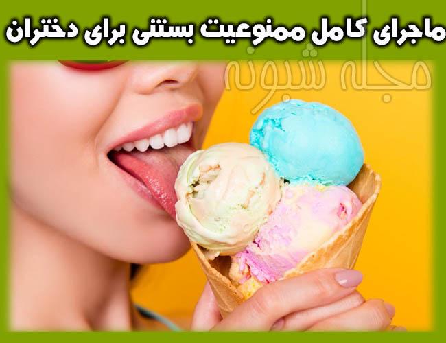 ممنوعیت مصرف بستنی زنان