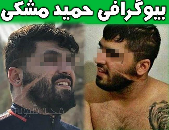 حمید مشکی کیست؟ بیوگرافی و عکسهای حميد مشکي + پیج اینستاگرام