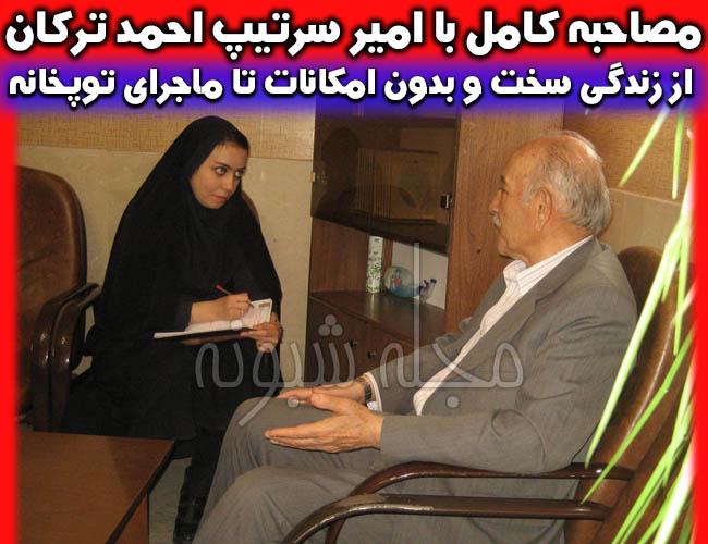 مصاحبه با امیر سرتیپ احمد ترکان | درگذشت امیر سرتیپ احمد ترکان پدر توپخانه ایران