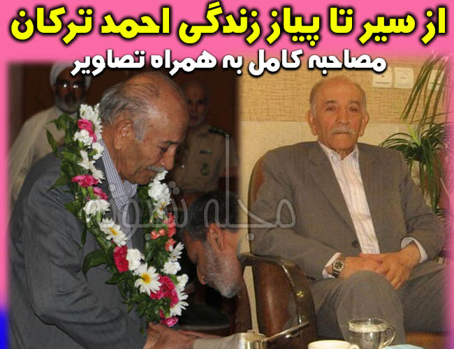 بیوگرافی امیر سرتیپ احمد ترکان | درگذشت امیر سرتیپ احمد ترکان پدر توپخانه ایران