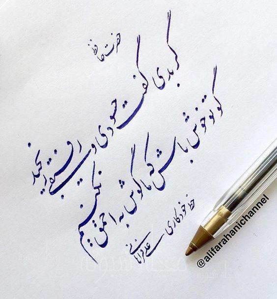 عکس پروفایل فلسفی زیبا و شعر با خودکار