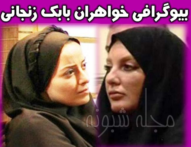 عکس و بیوگرافی بهار زنجانی خواهر بابک زنجانی
