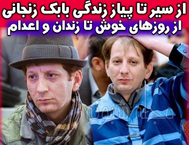 بیوگرافی بابک زنجانی زندان اعدام و فیلم و عکس اعدام بابک زنجانی