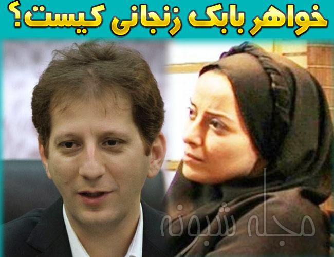 بیوگرافی و عکس بابک زنجانی و همسرش ثریا اسدی