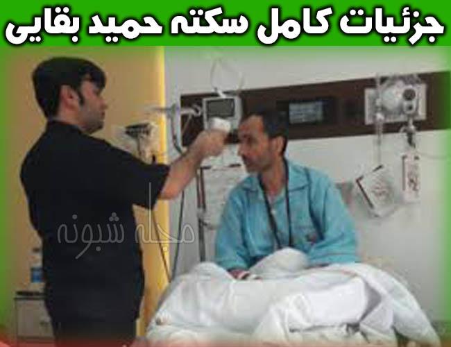 سکته مغزی حمید بقایی   آخرین خبر از وضعیت اعتصاب غذای حميد بقايي در زندان