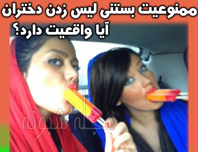 ممنوعیت مصرف بستنی زنان و ماجرای ممنوعیت خوردن بستنی بانوان در اماکن عمومی