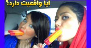 ممنوعیت مصرف بستنی زنان و ماجرای ممنوعیت خوردن بستنی بانوان