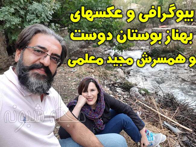 بهناز بوستان دوست بازیگر | بیوگرافی و عکسهای بهناز بوستان دوست و همسرش