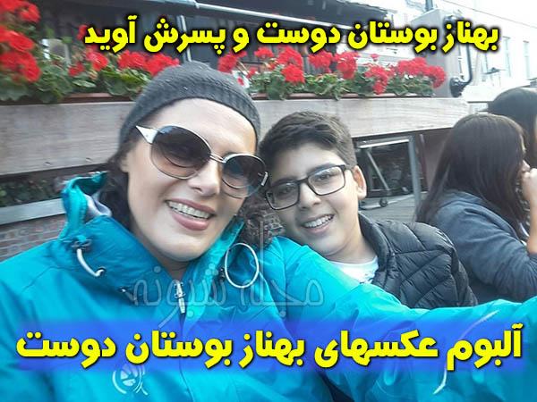 بهناز بوستان دوست بازیگر و پسرش آوید