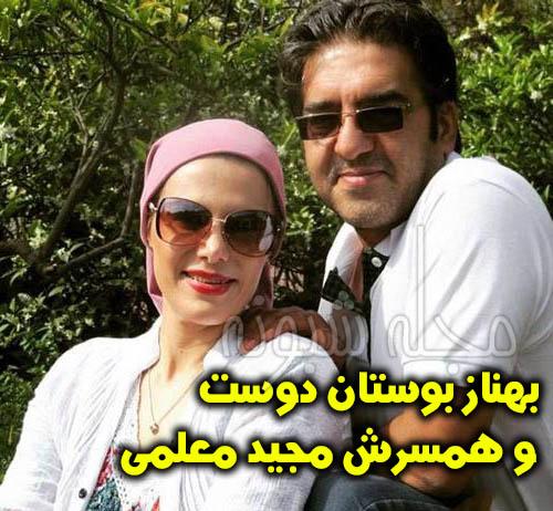 بهناز بوستان دوست و همسرش مجید معلمی