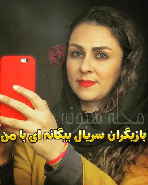 شیوا ابراهیمی بازیگر سریال بیگانه ای با من است