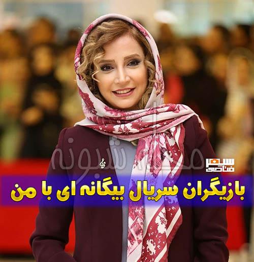 شبنم قلی خانی بازیگر سریال بیگانه ای با من است