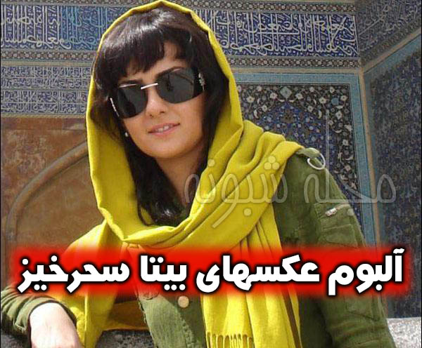 بیوگرافی بيتا سحرخيز بازیگر نقش روحی در سریال آچمز