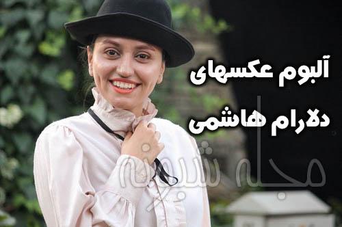 عکس های دلارام هاشمی بازیگر تئاتر