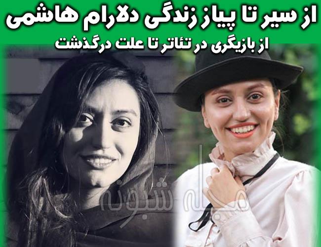 دلارام هاشمی بازیگر تئاتر کیست؟ بیوگرافی و درگذشت دلارام هاشمی +اینستاگرام