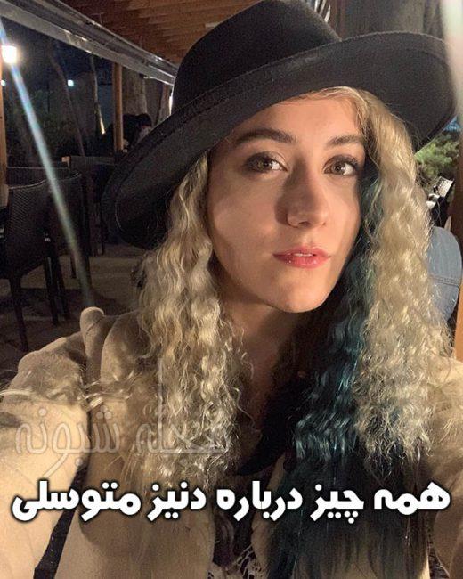 عکس بدون حجاب دنیز متوسلی در خارج از کشور