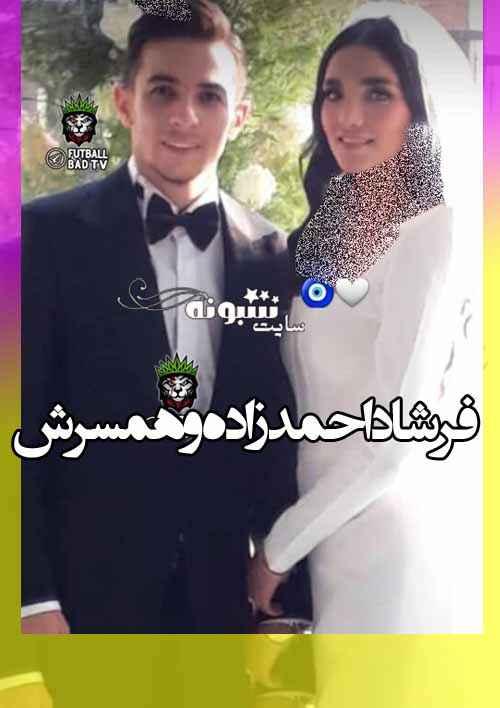 بیوگرافی فرشاد احمدزاده و همسرش کیانا محمدی +عکس همسر و قد و وزن