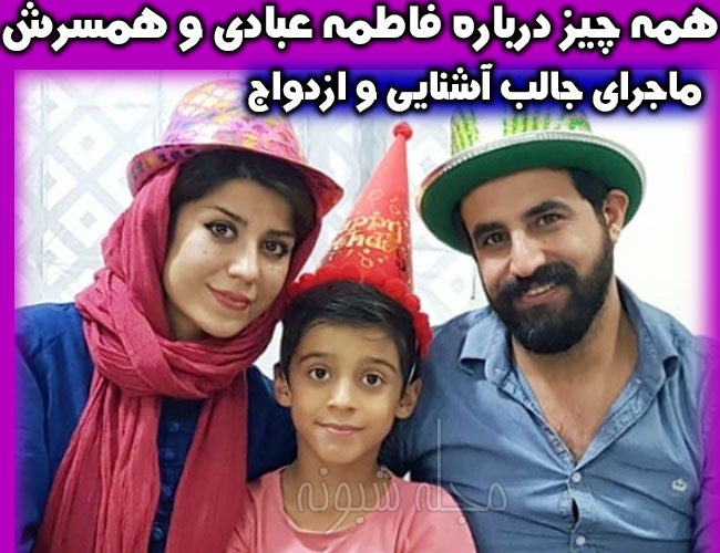 فاطمه عبادی و همسرش و عکس ابوالفضل پسر فاطمه عبادی عصر جدید