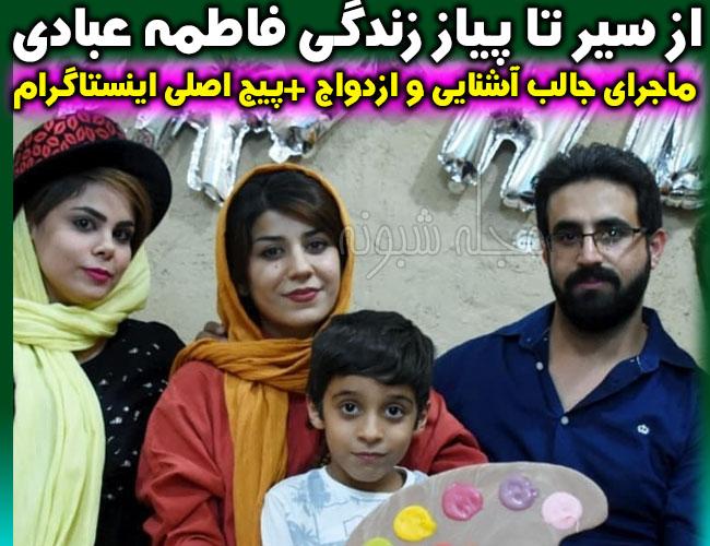 """فاطمه عبادی کیست؟ عکس و اینستاگرام """"فاطمه عبادي"""" و همسرش + پسرش ابوالفضل"""