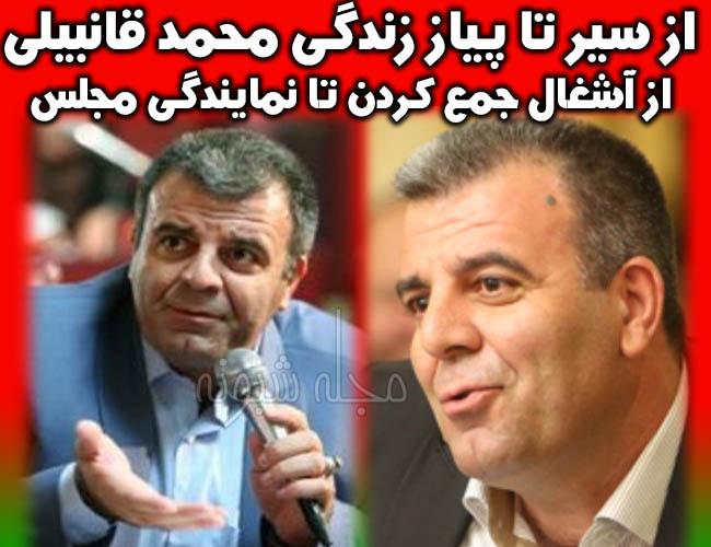 آشغال جمع کردن محمد قانبیلی و بیوگرافی محمد قانبیلی نماینده مجلس