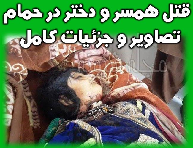 تصاویر و عکس قتل همسر و دختر با تبر در حمام در تهران