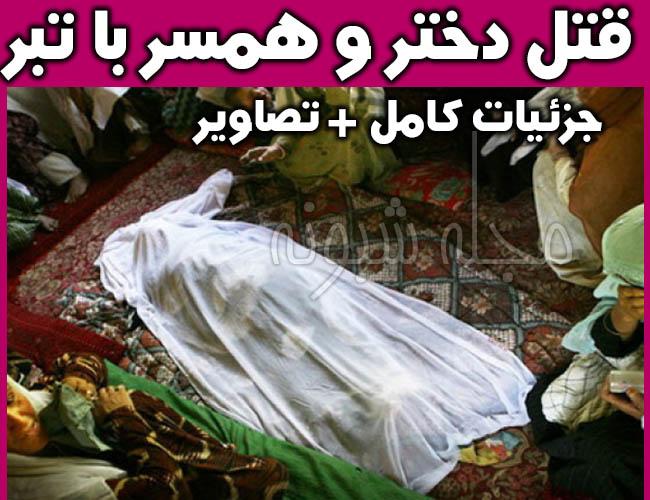 قتل همسر و دختر در حمام با تبر در تهران توسط مرد افغانی