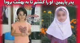 قتل پارمین دختر 8 ساله جمی توسط پدرش برای رفتن به بهشت +عکس پارمین