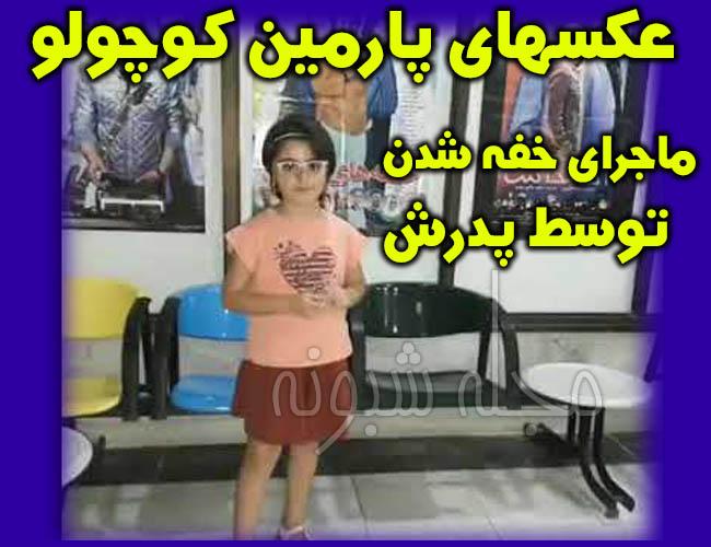 فیلم عکس قتل پارمين دختر هفت ساله جمي توسط پدرش