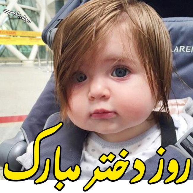 متن تبریک دخترم روزت مبارک + پیامک و متن روز دختر + عکس نوشته