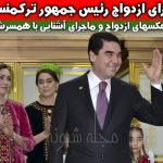 قربانقلی بردی محمداف رئیس جمهور ترکمنستان درگذشت