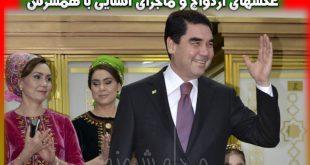 قربانقلی بردی محمداف رئیس جمهور ترکمنستان درگذشت +همسرش و بیوگرافی
