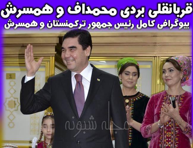 رییس جمهور ترکمنستان درگذشت + بیوگرافی رييس جمهور ترکمنستان و همسرش