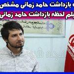 دستگیری حامد زمانی در فرودگاه مهرآباد + فیلم بازداشت حامد زمانی