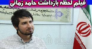 دستگیری حامد زمانی در فرودگاه مهرآباد + فیلم باداشت حامد زمانی
