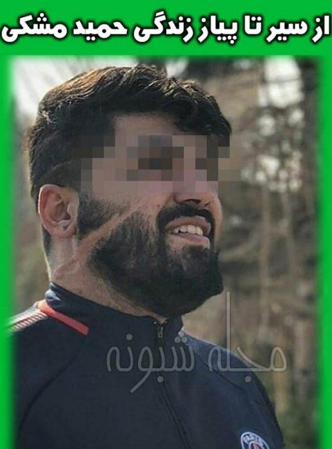 حميد مشکي کیست؟ بیوگرافی و عکسهای حمید مشکی + پیج اینستاگرام