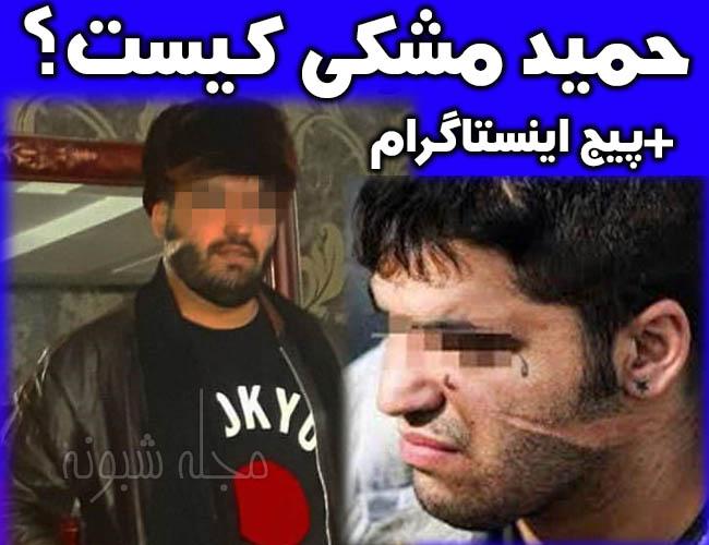 حمید مشکی کیست؟ بیوگرافی و بازداشت حمید مشکی شرور تهرانی + پیج اینستاگرام